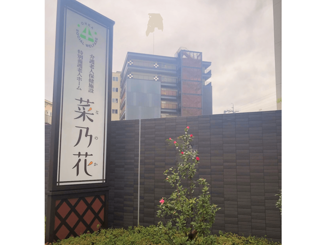 社会福祉法人 逢花 特別養護老人ホーム菜乃花・求人番号698264