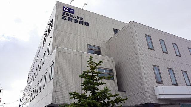 医療法人社団 五稜会病院 【病棟】・求人番号699000