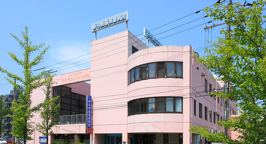 医療法人サンプラザ 新札幌循環器病院 【外来】・求人番号699155