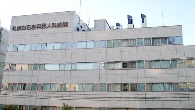 医療法人社団明珠会 札幌白石産科婦人科病院 【病棟】・求人番号700284
