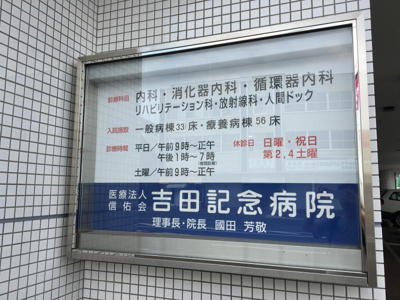 医療法人信佑会 吉田記念病院 【病棟】・求人番号700365