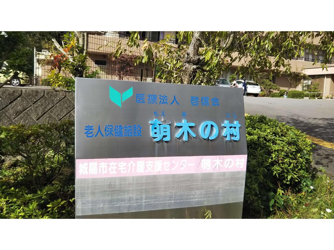 医療法人 啓信会介護老人保健施設萌木の村・求人番号700441