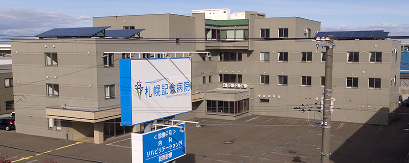 医療法人社団北裕会 札幌記念病院 【病棟】・求人番号700873