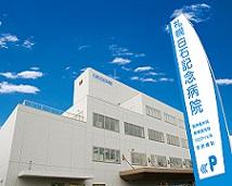 社会医療法人 医翔会  札幌白石記念病院 【病棟】・求人番号700962