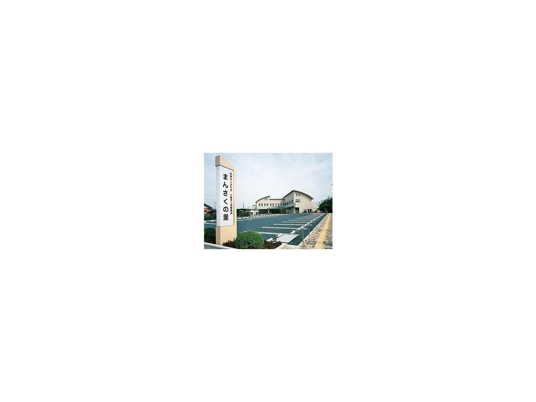 医療法人 宝美会 浜名病院 【介護老人保健施設まんさくの里】・求人番号703166