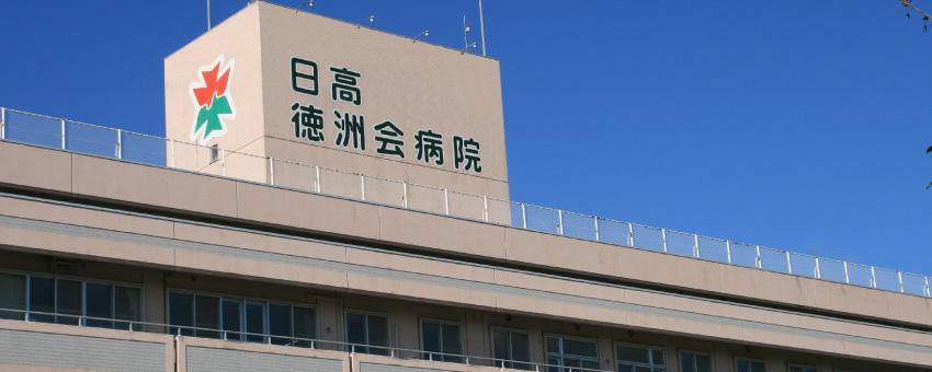 医療法人 徳洲会 日高徳洲会病院 【病棟】・求人番号703798