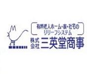 株式会社 三英堂商事  家族の家ひまわり黒磯