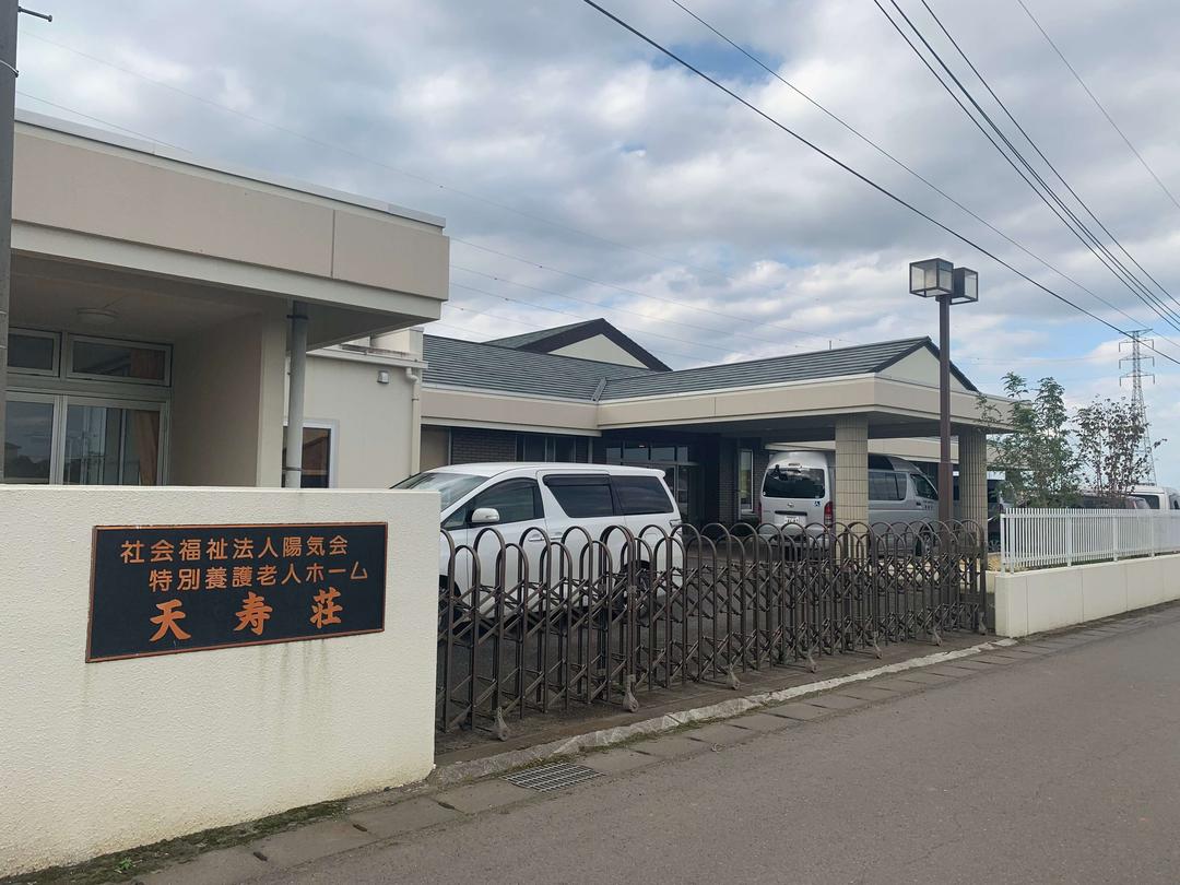 社会福祉法人 陽気会 特別養護老人ホーム 天寿荘・求人番号705482