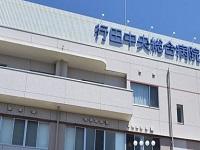 医療法人社団 清幸会 行田中央総合病院・求人番号706490