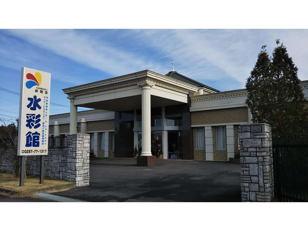 社会福祉法人 絆明会 特別養護老人ホーム 水彩館・求人番号709035