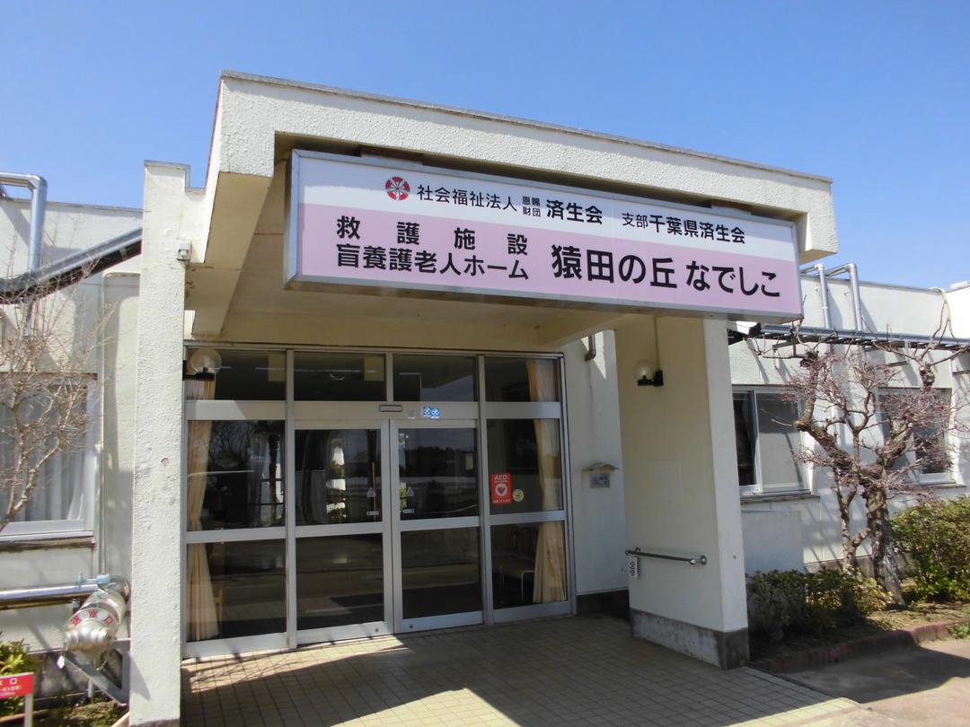 社会福祉法人 恩賜財団済生会 支部千葉県 猿田の丘 なでしこ・求人番号709430