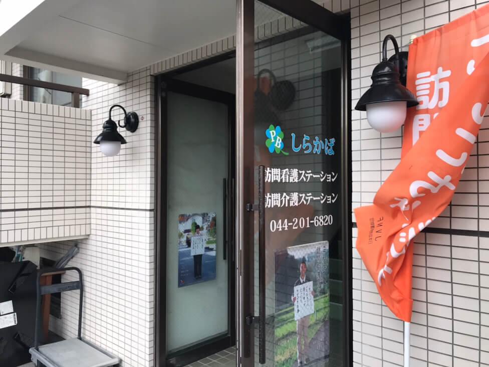 株式会社 白樺 しらかば訪問看護ステーション・求人番号711406