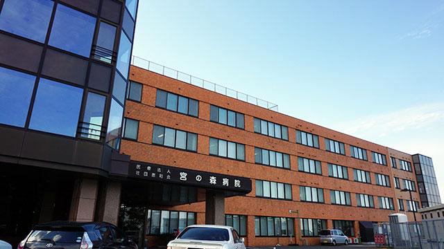 医療法人社団恵和会 宮の森病院 【病棟】・求人番号711552