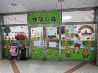 株式会社 輝萌の森 南浦和園・求人番号712151
