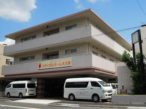 医療法人 吉田病院 メディカルホーム大久手・求人番号712153
