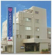 医療法人 豊誠会 とよおかクリニック 【外来】・求人番号712876