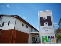 株式会社 ハッピーサービスグループ  発達支援リハスタジオ ハッピーリング西ノ京