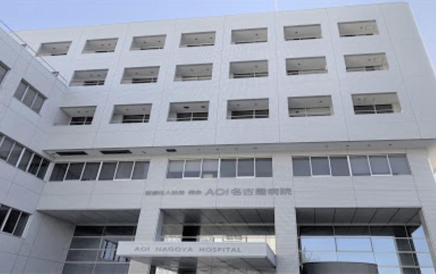 医療法人社団 葵会 AOI名古屋病院 【病棟】・求人番号9000322