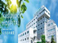 医療法人社団三思会  くすの木病院