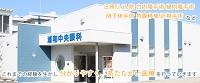 医療法人社団 東飯会 松戸中央眼科・求人番号9003025