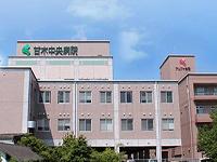 医療法人社団俊聖会 甘木中央病院
