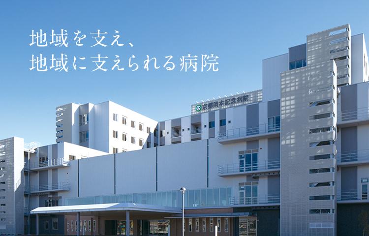 社会医療法人岡本病院(財団) 京都岡本記念病院・求人番号9003555