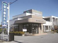 菊池整形外科医院