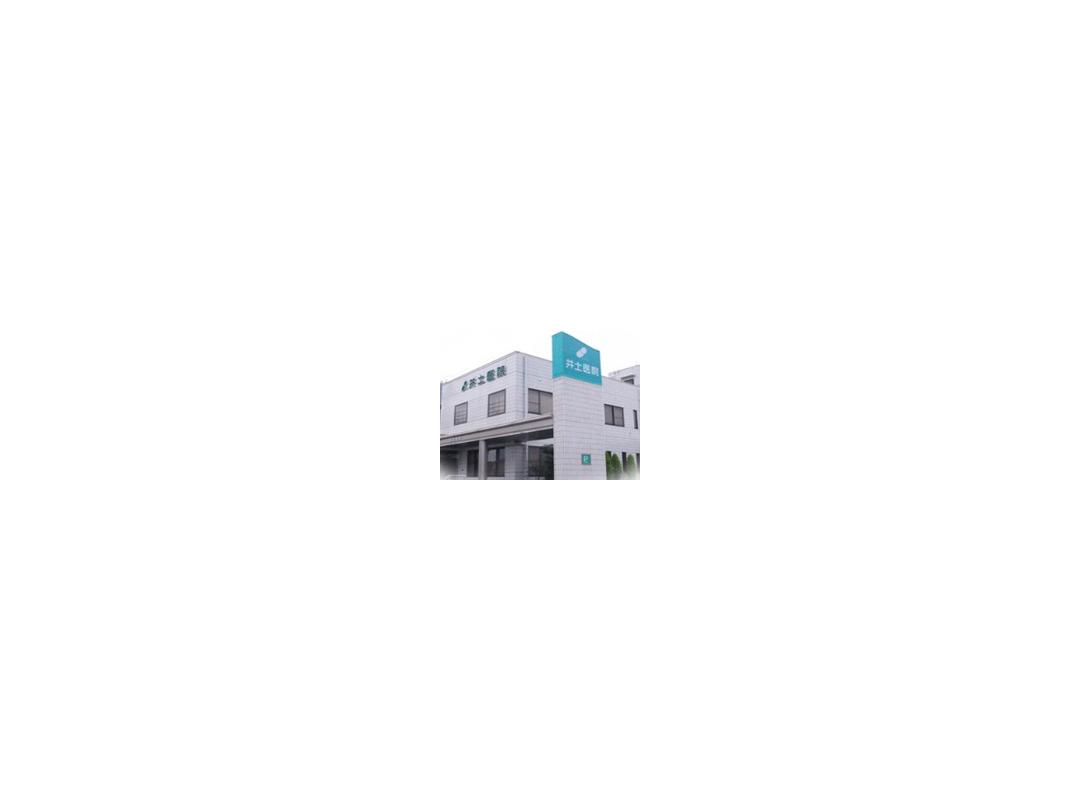 医療法人 井土医院 【外来】・求人番号9005644