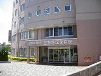 医療法人 緑水会  宜野湾記念病院