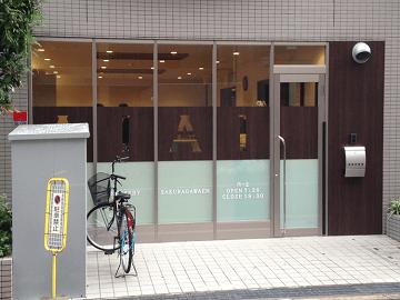 【パート】あい・あい保育園 桜川園(認可)