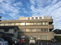 医療法人秋水堂 若宮病院