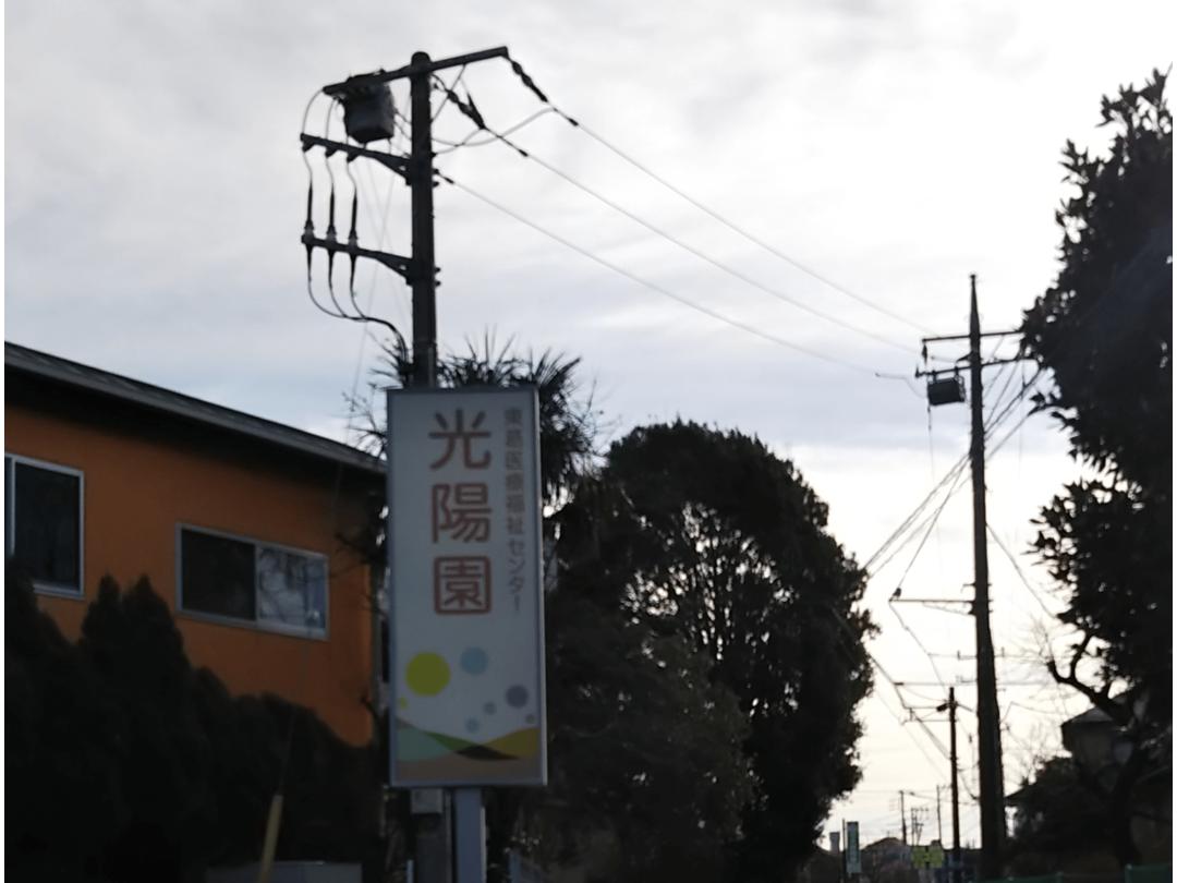 社会福祉法人 創仁会 東葛医療福祉センター 光陽園・求人番号9011385