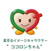 医療法人真芳会 はやし泌尿器科クリニック・求人番号9011774