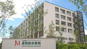 社会医療法人 ジャパンメディカルアライアンス 座間総合病院・求人番号9011805