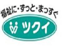 株式会社 ツクイ  ツクイ宇都宮<デイサービス>