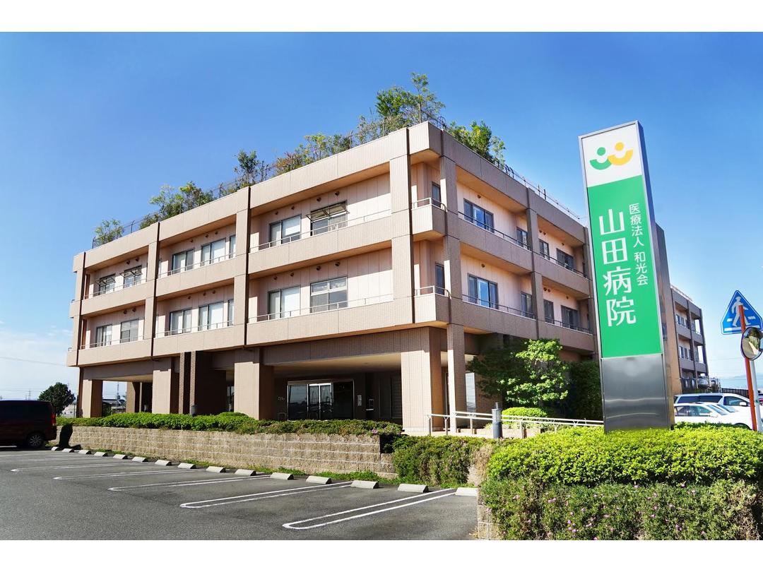 医療法人 和光会 山田病院・求人番号9013124
