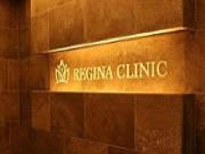 医療法人けんゆう会 レジーナクリニック レジーナクリニック 広島院・求人番号9016752