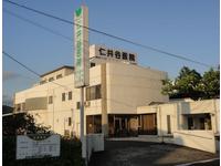 医療法人社団 仁井谷医院・求人番号9017682