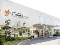 医療法人松山ハートセンター よつば循環器科クリニック