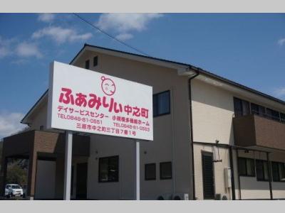 有限会社 トッツ 小規模多機能ホーム ふぁみりぃ中之町・求人番号9019412