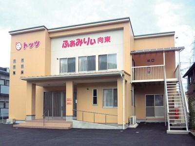 有限会社 トッツ デイサービスセンター ふぁみりぃ向東・求人番号9019486