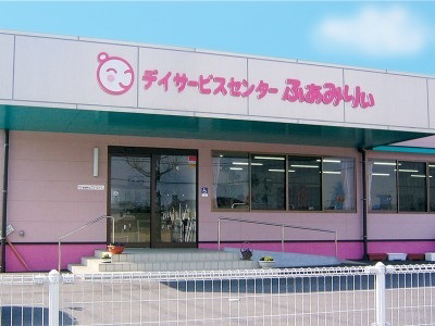 有限会社 トッツ デイサービスセンター ふぁみりぃ・求人番号9019496