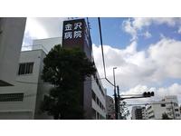 医療法人愛和会 金沢病院