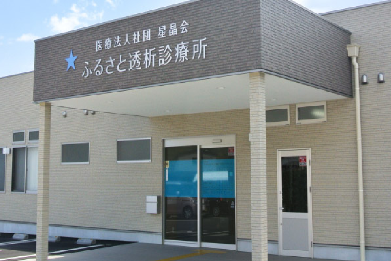 医療法人社団 星晶会 ふるさと透析診療所・求人番号9023343