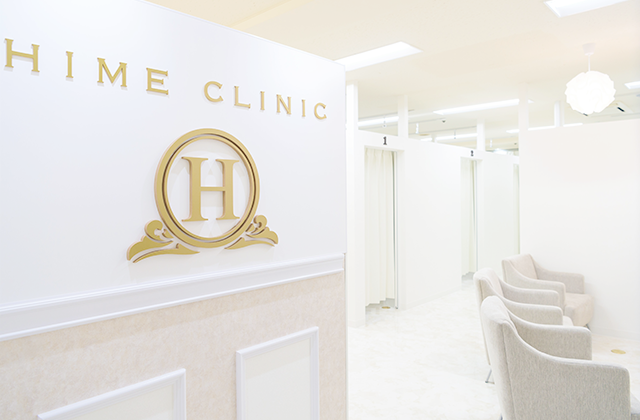 HIME CLINIC・求人番号9027015