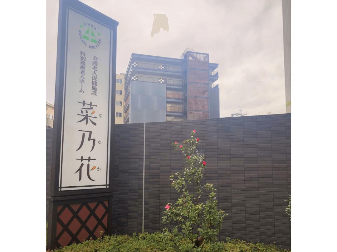 社会福祉法人 逢花 介護老人保健施設菜乃花・求人番号9027031