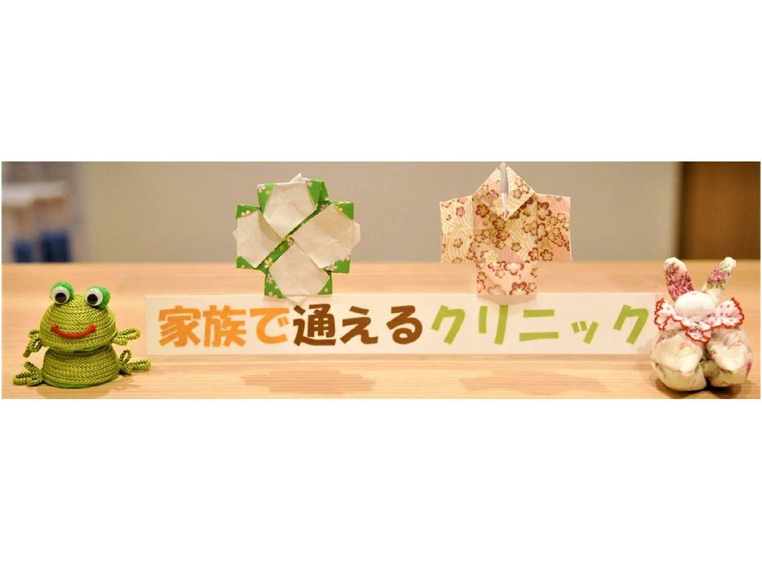 名駅ファミリアクリニック・求人番号9028750