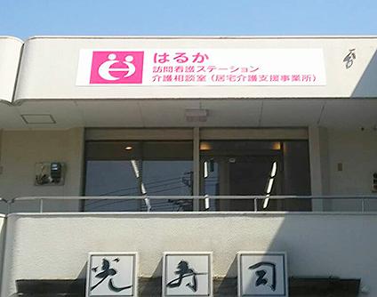 株式会社 HANAOU・求人番号9029122