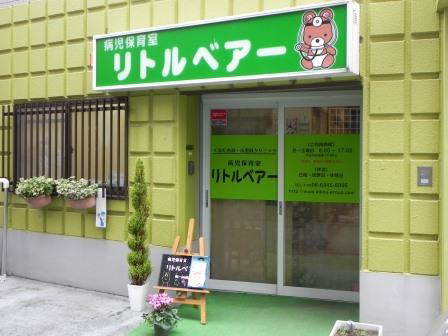 医療法人 愛幸会 病児保育室 リトルベアー玉川本園・求人番号9030205