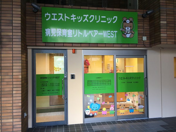 医療法人 愛幸会 病児保育室 リトルベアーWEST・求人番号9030259